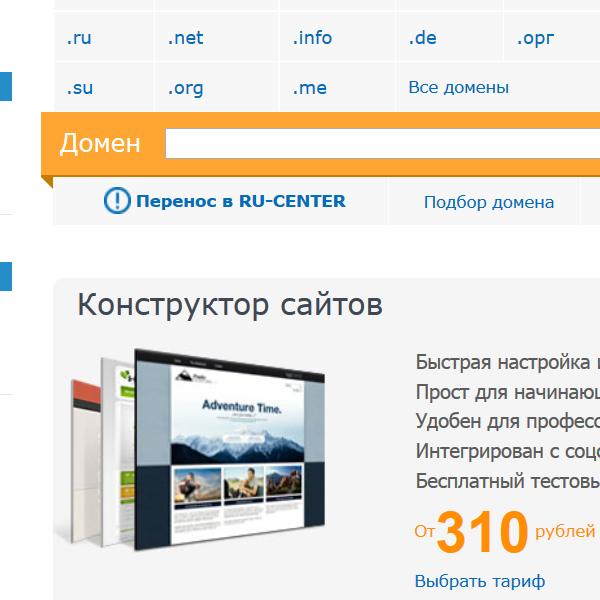 Rucenter хостинг отзыв чистополь часовой завод сайт
